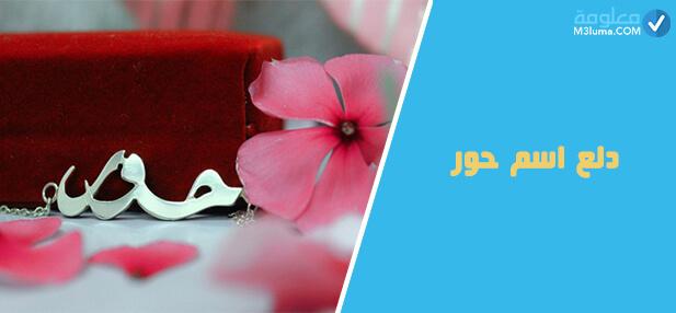 دلع اسم حور Hoor معنى اسم حور ودلعها معلومة