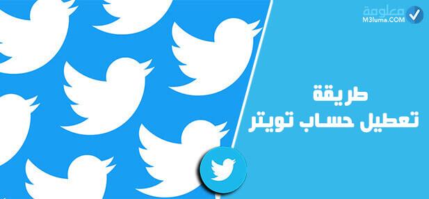 حل مشكلة رقم الهاتف المستخدم لاكثر من حساب تويتر