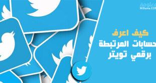 كيف اعرف الحسابات المرتبطة برقمي تويتر