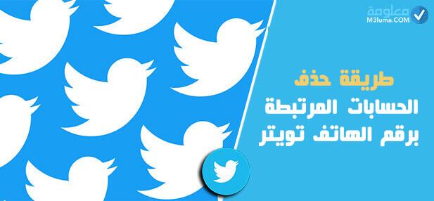 كيف اطلع شخص من تويتر
