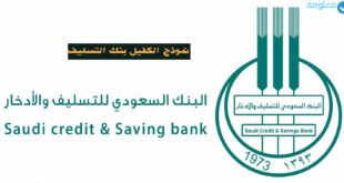 نموذج الكفيل بنك التسليف