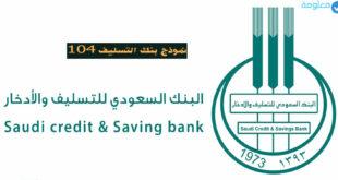 نموذج بنك التسليف 104