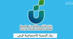بنك التنمية الاجتماعية قرض