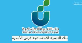بنك التنمية الاجتماعية قرض الأسرة
