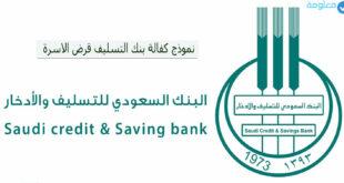 نموذج كفالة بنك التسليف قرض الاسرة