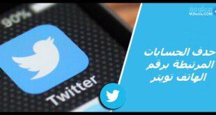 حذف الحسابات المرتبطة برقم الهاتف تويتر