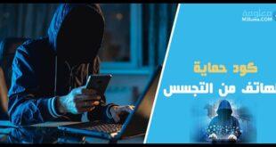 أكواد حماية الهاتف من التجسس (فحص أمان الهاتف)