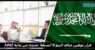 سعوده قطاعات جديدة الشهر القادم، وتوطين 9 أنشطة جديدة