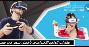 نظارات الواقع الإفتراضي بأفضل سعر في مصر
