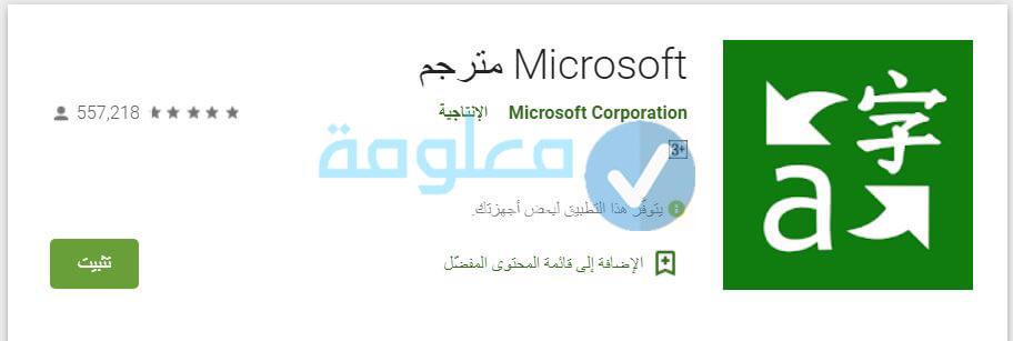 تنزيل قاموس انجليزي عربي بدون انترنت