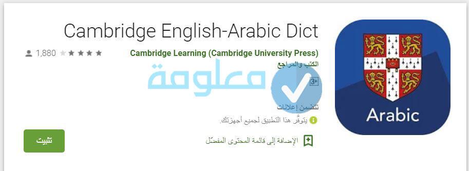 تحميل مترجم انجليزي عربي فوري مجاني