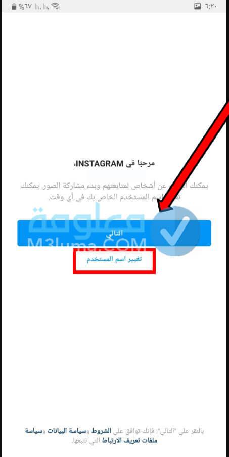 إنشاء حساب على إنستغرام