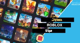 كيف تجيب فلوس مجانا في Roblox للجوال 2021