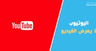 اليوتيوب لا يعرض الفيديو