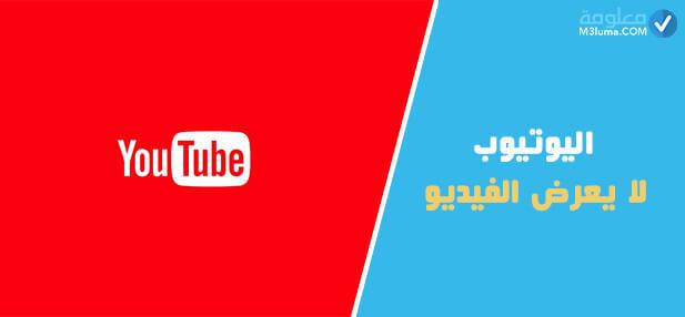 عدم ظهور الفيديو في اليوتيوب