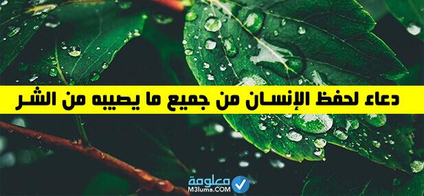 اللهم احفظنا من كل بلاء الدنيا