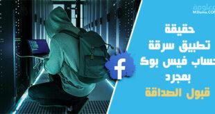 حقيقة تطبيق سرقة حساب فيس بوك بمجرد قبول الصداقة