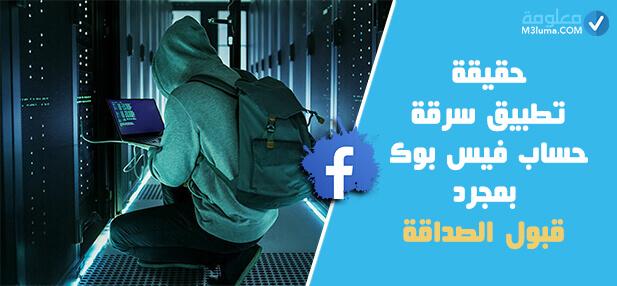 سرقة حساب فيس بوك عن طريق رابط الصفحة