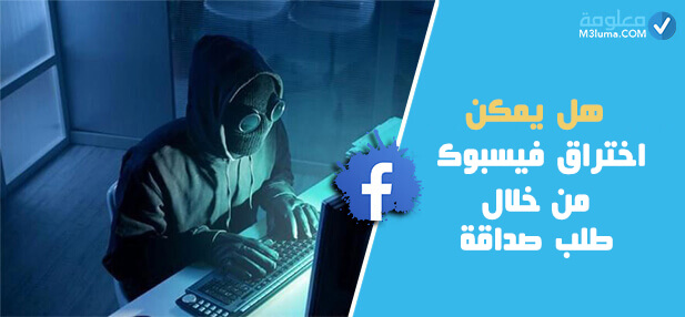 اختراق حساب فيس بوك عن طريق الأصدقاء