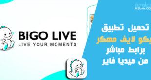 تحميل تطبيق بيكو لايف مهكر Bigo Live برابط مباشر من ميديا فاير