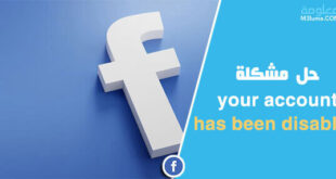 your account has been disabled حل مشكلة
