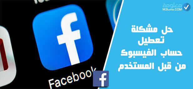 حل مشكلة قفل حساب الفيس بوك