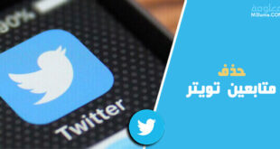 حذف متابعين تويتر