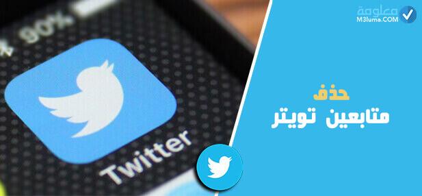 برنامج حذف متابعين تويتر