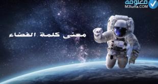 معنى كلمة الفضاء