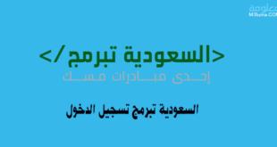 السعودية تبرمج تسجيل الدخول
