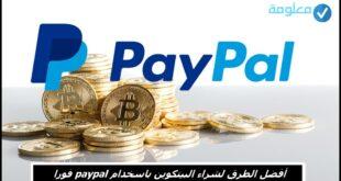 أفضل الطرق لشراء البتكوين باستخدام paypal فورا