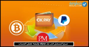 شرح التسجيل في بنك okpay وكيفية تفعيل الحساب