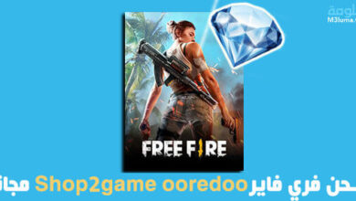 شحن فري فاير Shop2game ooredoo مجانا